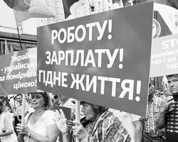 Уровень жизни людей катастрофически упал, растет безработица (фото: Петр Сивков/ТАСС)