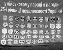 Эмблемы войсковых частей, принимавших участие в  параде (фото: president.gov.ua)