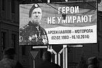 На фото - плакат в память о полковнике ДНР, командире батальона «Спарта» ДНР Арсении Павлове (позывной «Моторола») на одной из улиц Донецка. В среду прошла церемония прощания с командиром, на которую пришли десятки тысяч человек