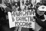 В шествии в честь Дня народного единства в Москве приняли участие около 80 тыс. человек (фото: Антон Новодережкин/ТАСС)