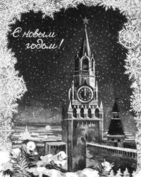 Кто не любил разглядывать эти самые башни на новогодних открытках? (Художники Н. С. Строганова, М. Ю. Алексеев)