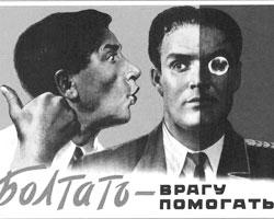 Подогревание шпионско-вредительского психоза – слишком простой и эффективный инструмент (Фото: Корецкий Виктор Борисович)