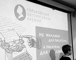 Премия прошла под лозунгом «Не миллион для писателя, а писатель для миллионов» (фото: godliteratury.ru)