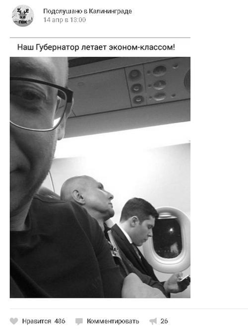 Калининградские избиратели заметили своего губернатора в экономклассе рейса Калининград – Москва