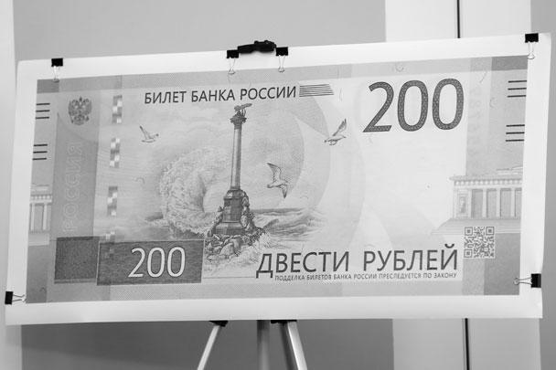 На 200-рублевой купюре изображены Херсонес Таврический и памятник затопленным кораблям в Севастополе