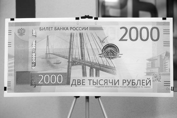 На банкноте номиналом в 2 тыс. рублей изображен мост на остров Русский во Владивостоке и космодром Восточный – на обороте