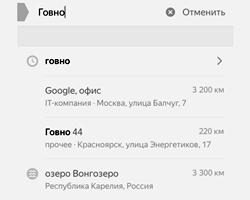 (фото: скриншот  приложения Яндекс.Карты)