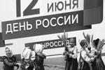 Дети танцуют во время празднования Дня России на набережной Спортивной гавани во Владивостоке (фото: Виталий Аньков/РИА «Новости»)