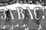 Российские футболисты вышли с баннером «Играем за вас» после победы (фото: Михаил Терещенко/ТАСС)
