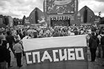 Свою благодарность сборной озвучили многие – от президента страны до звезд кино, музыки и эстрады (фото: Александр Рюмин/ТАСС)