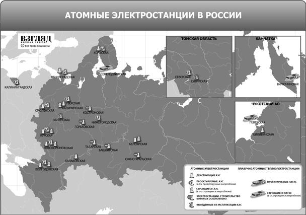 Атомные электростанции в России (нажмите, чтобы увеличить)