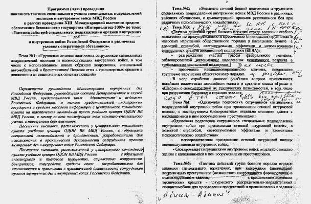 Программа показного тактико-специального учения специальных подразделений милиции и внутренних войск МВД России (нажмите, чтобы увеличить)