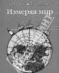 «Измеряя мир» Даниэля Кельмана