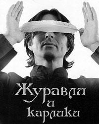 «Журавли и карлики» Леонида Юзефовича