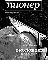 «Околоноля» Натана Дубовицкого