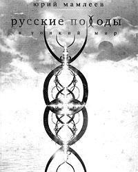 «Русские походы в тонкий мир» Юрия Мамлеева