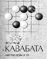 «Мастер игры в го» Ясунари Кавабаты