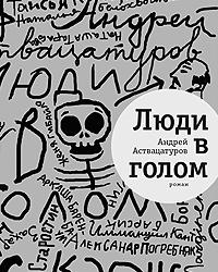 «Люди в голом» Андрея Аствацатурова