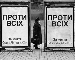 Наблюдение за выборами на Украине давно уже стало в России национальным спортом (фото: РИА «Новости»)