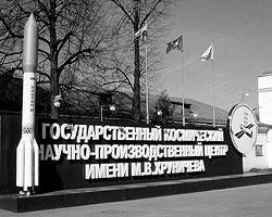 Государственный космический научно-производственный центр имени М.В. Хруничева (Фото: vsatinfo.ru)