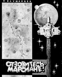 Книжка «Отзовитесь, марсиане!», покорившая мое сердце, подробно рассказывала об изучении Красной планеты (фото: обложка книги)