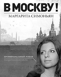 Среди героев Маргариты Симоньян фашист и любовница опального олигарха (фото: poplit.ru)