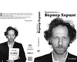 Сам Херцог предпочитает читать глянцевые журналы и таблоиды (фото: arthouse.ru)
