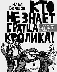 «Кто не знает братца Кролика!» − не просто «петербургская быль», но своего рода батискаф, погружающий на дно потерянного времени (фото: spbdk.ru)