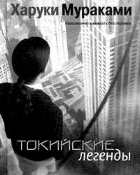 Сборник новелл «Токийские легенды» о сокровенном в обыденном (Фото: mdk-arbat.ru)