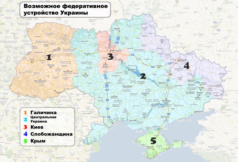 федеративная украина