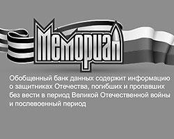 Благодаря сайту ОБД Мемориал мы впервые оказались с нашими павшими наедине, без посредников (фото: obd-memorial.ru)