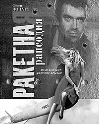 Дебют Семена Лопато, по его признанию, − «остросюжетный, но абсолютно реалистический роман» (фото: prochtenie.ru)