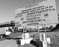 В связи с ремонтом  участка Ленинградского шоссе затруднен проезд к аэропорту Шереметьево  (фото: ИТАР-ТАСС)