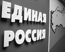 «Единая Россия», думающая о бюджете, а значит, о миллионах бюджетников, не говоря про пенсионеров, инвалидов, безработных, беременных и кормящих, за народ не болеет (Фото: Дмитрий Коротаев/ВЗГЛЯД)