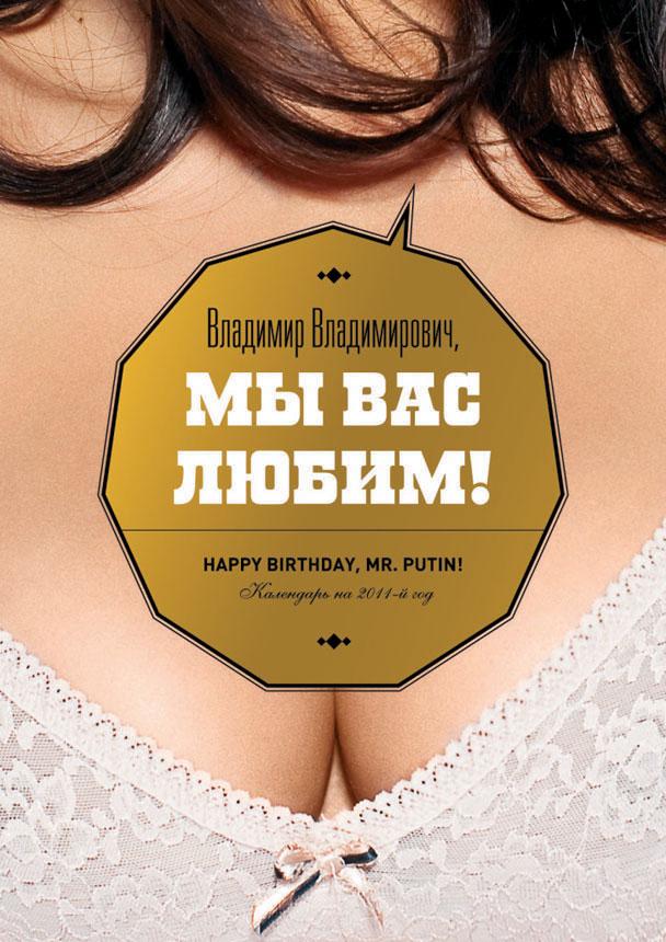 Эротический день рождения