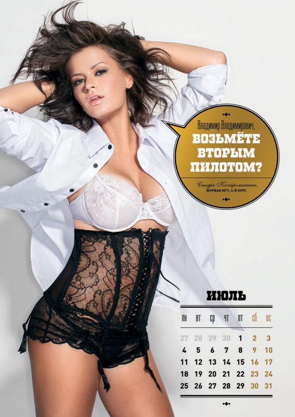 Эротический календарь для Путина (2010)