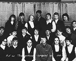 Сергей Собянин в 9 «А» (фото: из личного архива учительницы Сергея Собянина Елены Дружининой)