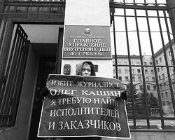 Уже через несколько часов после покушения, утром  субботы мастера одиночных пикетов поехали на Петровку 38 и встали там с  плакатом (Фото: ИТАР-ТАСС)