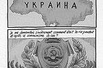 Вначале для меня Украина была чем-то неясным, облаком, принадлежавшим советскому небосводу. И когда я начал путешествовать по Украине, экзотические имена, которые я слышал с детства –  Киев, Одесса, Полтава, Севастополь, Леополис, Ялта – стали конкретными пейзажами. Я искренне задавался вопросом: какой там была жизнь во время и после коммунизма?  (фото: futuropolis.fr)