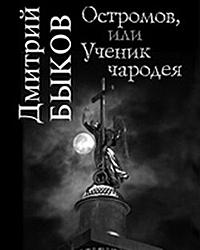 В «Остромове» много аллюзивно насыщенных диалогов и не всем ясной интеллектуальной сатиры (обложка книги) (Фото: club366.ru)