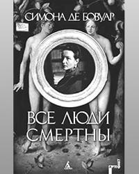 «Все люди смертны» способны вызывать в мозгу читателя алхимическую реакцию (обложка книги) (Фото: moscowbooks.ru)