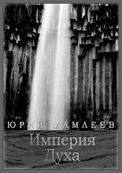 В новом романе Мамлеев соединил классическое путешествие персонажа по духовному космосу с его сомнениями (обложка книги) (Фото: imperia-duha.ru)