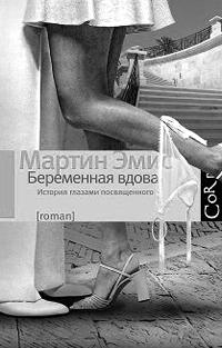 Название роману дала цитата из Александра Герцена (обложка книги) (Фото: read.ru)