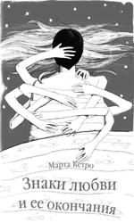 «Знаки любви и ее окончания» - самый свежий труд Марты Кетро (обложка книги)