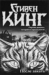 Рассказы дают писателю возможность быть очень разным (обложка книги) (Фото: ozon.ru)