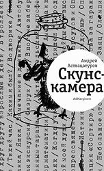«Скунскамера» - образец прозы, созданной в классической американской традиции (обложка книги) (Фото: livelib.ru)