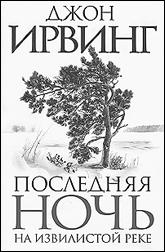 «Последняя ночь на Извилистой реке» - стопроцентно ирвинговский роман (обложка книги) (Фото: ozon.ru)