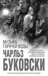 Новый сборник Буковски  - душистый бульон из отвратительных нелепостей (обложка книги) (фото:  eksmo.ru)