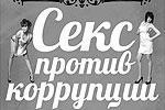 Универсальное средство против всех пороков общества придумали активисты движения «Наши» (фото: krispotupchik.livejournal.com)