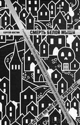 Действие нового романа о приключения Пако Аррайи происходит в тишайшей Эстонии (обложка книги) (Фото: mdk-arbat.ru)
